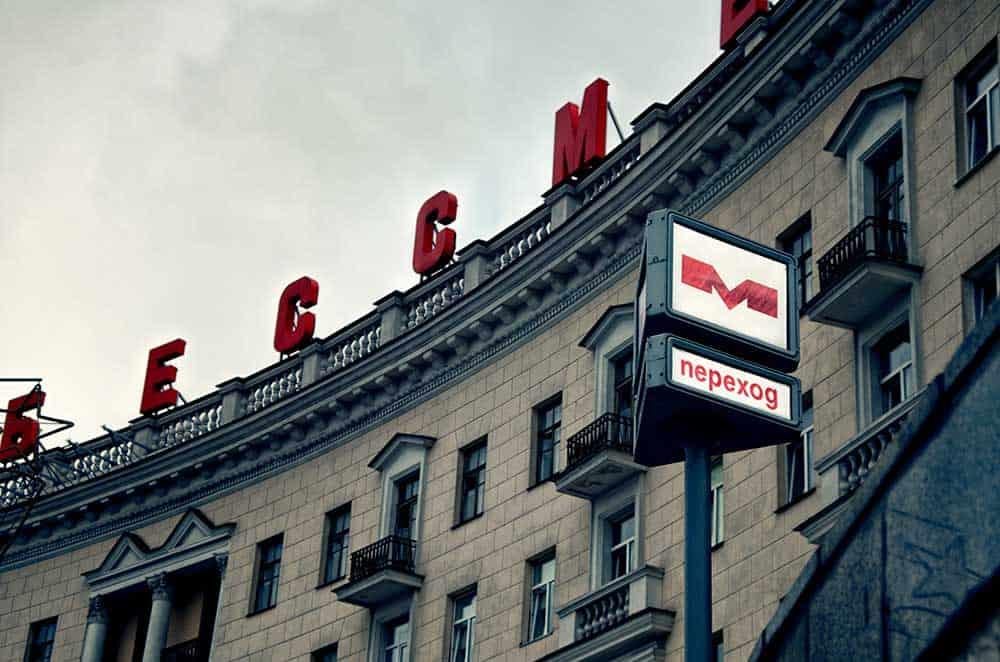 Metro Sign at Victory Square in Minsk