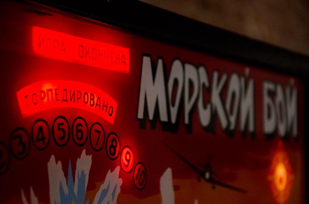 Morskoi Boi Lights - Museum of Soviet Arcade Machines