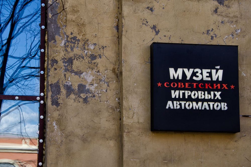 Museum of Soviet Arcade Machines in Saint Petersburg, Russia