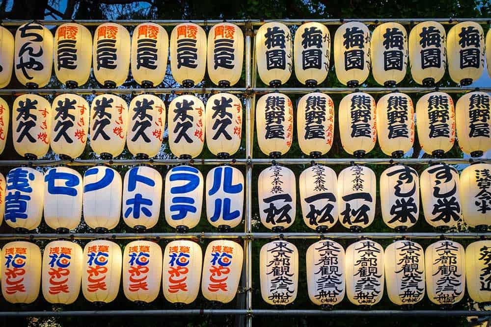 Paper Lanterns Senso-ji Kannon
