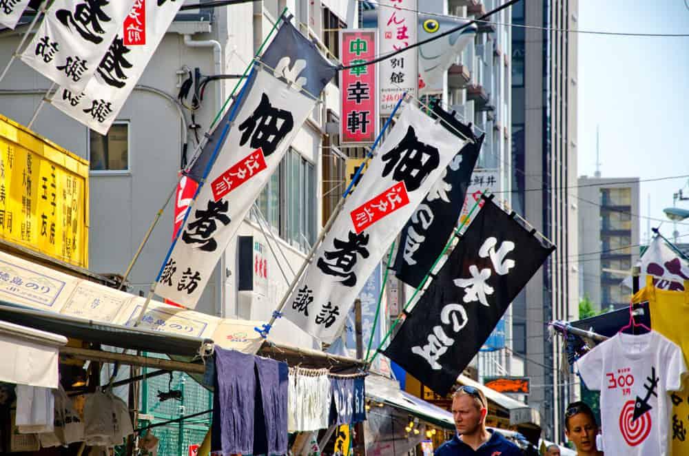 Banners at Tsukiji Fish Market in Tokyo